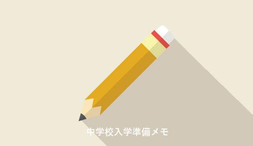 小学生のスマホ事情【中学生のスマホ選び】