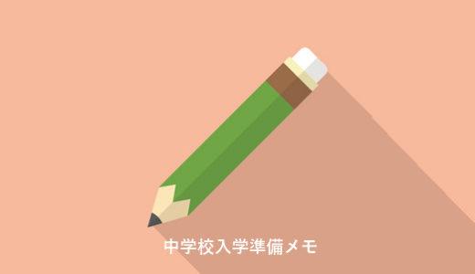 Z会中学生の作文と総合受講開始!【Z会受講記録】中1年3月